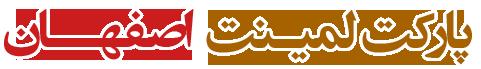 پارکت لمينت اصفهان
