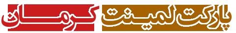 پارکت لمينت کرمان