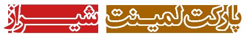 پارکت لمينت شیراز