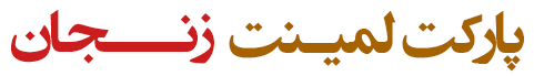 پارکت لمينت زنجان