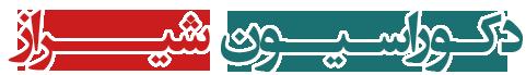 پرده شیراز