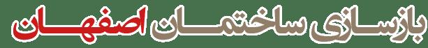 بازسازي ساختمان اصفهان