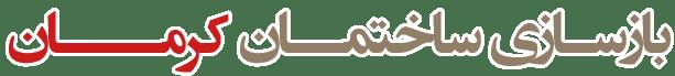 بازسازي ساختمان کرمان