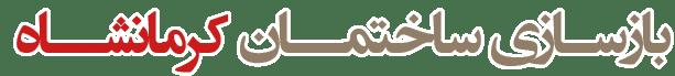 بازسازي ساختمان کرمانشاه