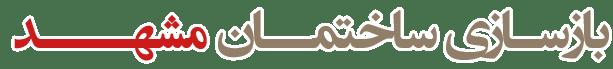 بازسازي ساختمان مشهد