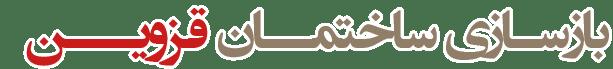 بازسازي ساختمان قزوین