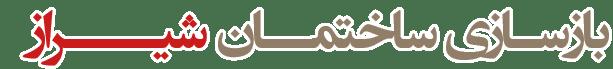بازسازي ساختمان شیراز