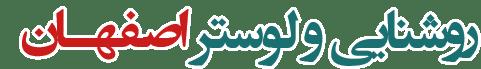 لوستر اصفهان