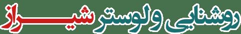 لوستر شیراز