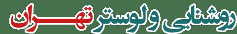 لوستر تهران