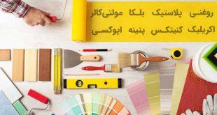 نقاشی دیوار آجری, نقاشی آجر, رنگ آمیزی دیوار آجری, رنگ آمیزی دیوار | %d9%86%d9%82%d8%a7%d8%b4%db%8c-%d8%b3%d8%a7%d8%ae%d8%aa%d9%85%d8%a7%d9%86, %d8%a2%d9%85%d9%88%d8%b2%d8%b4-%d9%86%d9%82%d8%a7%d8%b4%db%8c-%d8%b3%d8%a7%d8%ae%d8%aa%d9%85%d8%a7%d9%86 | دکوراسیون ساختمان دکوروز