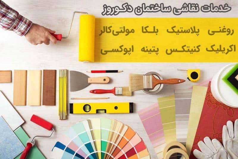 نقاشی های ساختمان, نقاشی منزل و ساختمان, نقاشی در ساختمان | %d9%86%d9%82%d8%a7%d8%b4%db%8c-%d8%b3%d8%a7%d8%ae%d8%aa%d9%85%d8%a7%d9%86 | دکوراسیون ساختمان دکوروز