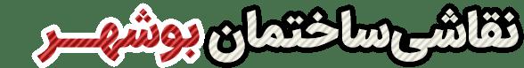 نمونه کار نقاشی ساختمان در بوشهر, نقاشی کناف در بوشهر, نقاشی ساختمان دیوار بوشهر, نقاشی ساختمان در بوشهر, نقاشی ساختمان استان بوشهر, نقاشی رنگ روغن ساختمان در بوشهر, نقاش ساختمان بوشهر, نرخ نقاشی ساختمان در بوشهر, مولتی کالر بوشهر, کنیتکس بوشهر, کارگر نقاش ساختمان بوشهر, کار نقاشی ساختمان در بوشهر, قیمت نقاشی ساختمان متری در بوشهر, قیمت نقاشی ساختمان سال 98 و 97 در بوشهر, قیمت نقاشی ساختمان در بوشهر, قیمت نقاشی ساختمان در استان بوشهر, شماره تلفن نقاش ساختمان در بوشهر, رنگ کار ساختمان بوشهر, رنگ آمیزی ساختمان بوشهر, دستمزد و اجرت نقاشی ساختمان در بوشهر, خدمات نقاشی ساختمان در بوشهر, خدمات نقاشی ساختمان استان بوشهر, پتینه کاری در بوشهر, بلکا بوشهر, استخدام نقاش ساختمان در بوشهر, اجرای نقاشی ساختمان در بوشهر, اتحادیه نقاشان ساختمان بوشهر | %d9%86%d9%82%d8%a7%d8%b4%db%8c-%d8%b3%d8%a7%d8%ae%d8%aa%d9%85%d8%a7%d9%86, %d9%86%d9%82%d8%a7%d8%b4%db%8c-%d8%b3%d8%a7%d8%ae%d8%aa%d9%85%d8%a7%d9%86-%d8%a8%d9%88%d8%b4%d9%87%d8%b1 | دکوراسیون ساختمان دکوروز
