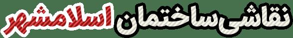 نمونه کار نقاشی ساختمان در اسلامشهر, نقاشی کناف در اسلامشهر, نقاشی ساختمان دیوار اسلامشهر, نقاشی ساختمان در اسلامشهر, نقاشی ساختمان تهران, نقاشی رنگ روغن ساختمان در اسلامشهر, نقاش ساختمان اسلامشهر, نرخ نقاشی ساختمان در اسلامشهر, مولتی کالر اسلامشهر, کنیتکس اسلامشهر, کارگر نقاش ساختمان اسلامشهر, کار نقاشی ساختمان در اسلامشهر, قیمت نقاشی ساختمان متری در اسلامشهر, قیمت نقاشی ساختمان سال 98 و 97 در اسلامشهر, قیمت نقاشی ساختمان در تهران, قیمت نقاشی ساختمان در اسلامشهر, شماره تلفن نقاش ساختمان در اسلامشهر, رنگ کار ساختمان اسلامشهر, رنگ آمیزی ساختمان اسلامشهر, دستمزد و اجرت نقاشی ساختمان در اسلامشهر, خدمات نقاشی ساختمان در اسلامشهر, خدمات نقاشی ساختمان تهران, پتینه کاری در اسلامشهر, بلکا اسلامشهر, استخدام نقاش ساختمان در اسلامشهر, اجرای نقاشی ساختمان در اسلامشهر, اتحادیه نقاشان ساختمان اسلامشهر | %d9%86%d9%82%d8%a7%d8%b4%db%8c-%d8%b3%d8%a7%d8%ae%d8%aa%d9%85%d8%a7%d9%86, %d9%86%d9%82%d8%a7%d8%b4%db%8c-%d8%b3%d8%a7%d8%ae%d8%aa%d9%85%d8%a7%d9%86-%d8%a7%d8%b3%d9%84%d8%a7%d9%85%d8%b4%d9%87%d8%b1 | دکوراسیون ساختمان دکوروز
