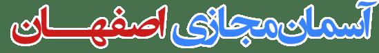 آسمان مجازي اصفهان
