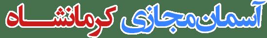 آسمان مجازي کرمانشاه