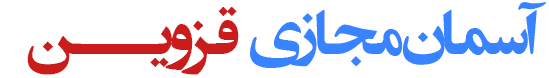 آسمان مجازي قزوین