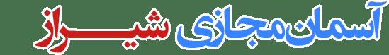 آسمان مجازي شیراز