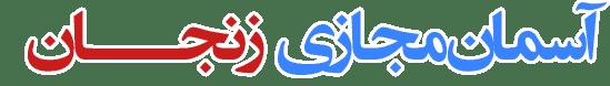 آسمان مجازي زنجان