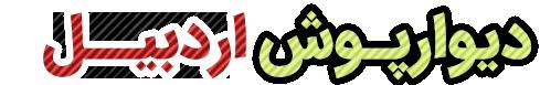 نصب دیوارپوش اردبیل, قیمت دیوارپوش اردبیل, فروش دیوارپوش اردبیل, دیوارپوش اردبیل, دیوارپوش, اردبیل | wallcovering, wall-decor, location, ardabil-province, ardabil | دکوراسیون ساختمان دکوروز