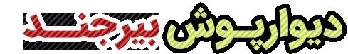 نصب دیوارپوش بیرجند, قیمت دیوارپوش بیرجند, فروش دیوارپوش بیرجند, دیوارپوش خراسان جنوبی, دیوارپوش بیرجند, دیوارپوش, خراسان جنوبی, بیرجند | wallcovering, wall-decor, south-khorasan, birjand, location | دکوراسیون ساختمان دکوروز