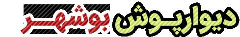 نصب و اجرای دیوارپوش در بوشهر, قیمت دیوارپوش در بوشهر, فروش دیوارپوش در بوشهر, دیوارپوش کامپوزیت بوشهر, دیوارپوش فومی در بوشهر, دیوارپوش سه بعدی در بوشهر, دیوارپوش چوبی در بوشهر, دیوارپوش پی وی سی در بوشهر, دیوارپوش بین کابینتی در بوشهر, دیوارپوش بوشهر, دیوارپوش آشپزخانه در بوشهر | %d8%af%db%8c%d9%88%d8%a7%d8%b1%d9%be%d9%88%d8%b4, %d8%af%d9%8a%d9%88%d8%a7%d8%b1%d9%be%d9%88%d8%b4-%d8%a8%d9%88%d8%b4%d9%87%d8%b1 | دکوراسیون ساختمان دکوروز