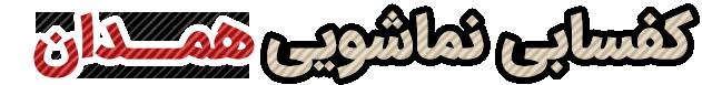 کفسابي نماشویی همدان