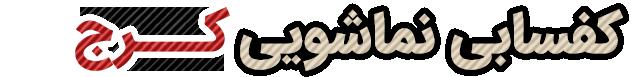کفسابي نماشویی کرج
