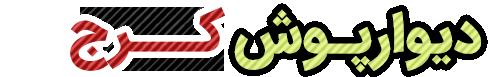 نصب دیوارپوش کرج, کرج, قیمت دیوارپوش کرج, فروش دیوارپوش کرج, دیوارپوش کرج, دیوارپوش البرز, دیوارپوش, البرز | karaj, wallcovering, wall-decor, alborz, location | دکوراسیون ساختمان دکوروز