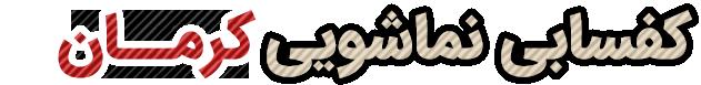 کفسابي نماشویی کرمان