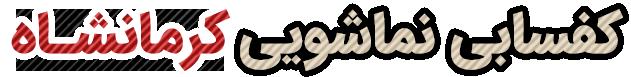 کفسابي نماشویی کرمانشاه