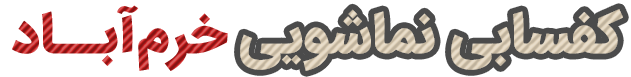 کفسابي نماشویی خرم آباد