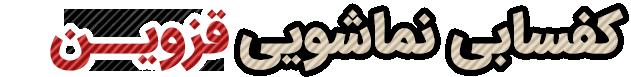 کفسابي نماشویی قزوین