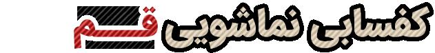 کفسابي نماشویی قم