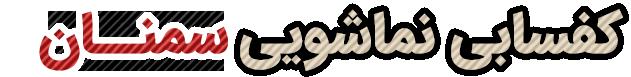 کفسابي نماشویی سمنان