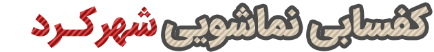 کفسابي نماشویی شهرکرد