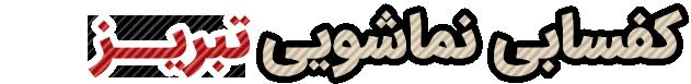 کفسابي نماشویی تبریز