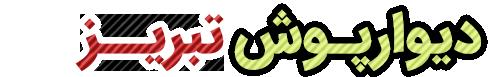 نصب دیوارپوش تبریز, قیمت دیوارپوش تبریز, فروش دیوارپوش تبریز, دیوارپوش تبریز, دیوارپوش آذربایجان شرقی, دیوارپوش, تبریز, آذربایجان شرقی | wallcovering, wall-decor, tabriz, location, east-azerbaijan | دکوراسیون ساختمان دکوروز
