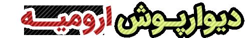 نصب دیوارپوش ارومیه, قیمت دیوارپوش ارومیه, فروش دیوارپوش ارومیه, دیوارپوش ارومیه, دیوارپوش آذربایجان غربی, دیوارپوش, ارومیه, آذربایجان غربی   wallcovering, location, wall-decor, urmia, west-azerbaijan   دکوراسیون ساختمان دکوروز