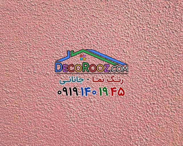 کنیتکس نما, کنیتکس دیوار, کنیتکس, قیمت کنیتکس, فروش کنیتکس, رنگ نما, اجرای کنیتکس | kenitex | دکوراسیون ساختمان دکوروز